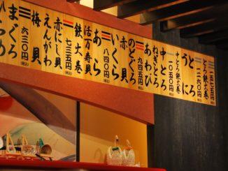 Il sushi a Kanazawa era eccezionale