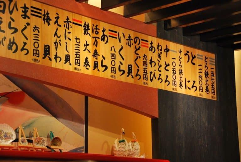 格別だった金沢のお寿司