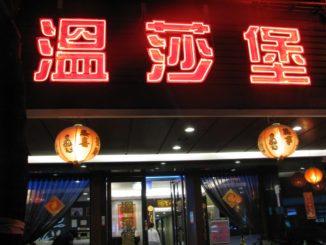 Massaggio e shampoo a Taipei
