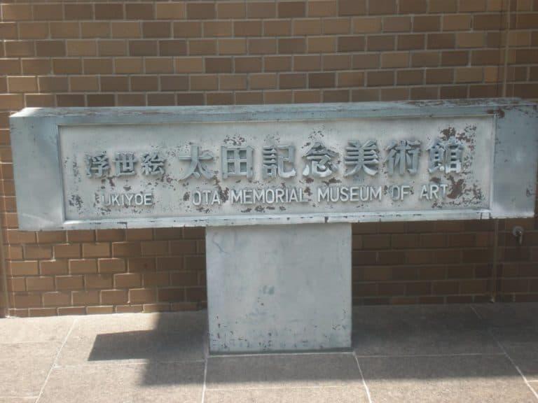 Visiting an exhibition of Ukiyo-e