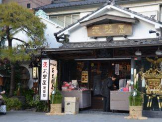 Historical Amazake shop
