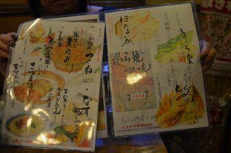 Yanaka Hyotan-Ike restaurant – menu, Apr.2017