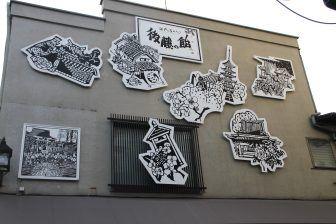 Yanaka – on the wall, Apr.2017