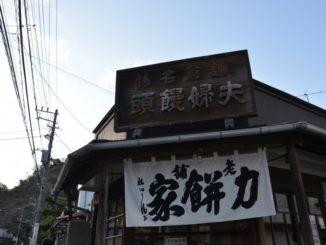 日本、鎌倉-肴 2012年12月