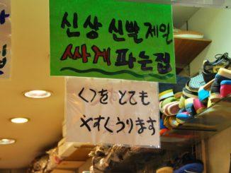Korea, Busan – shoe shop, Apr.2012