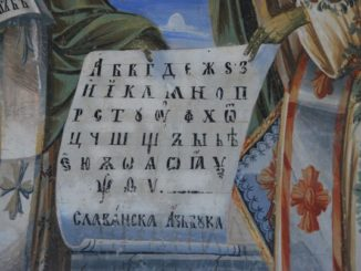 Macedonia, St. Jovan Bigolski – on the wall, 2011