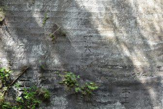 日本 千葉県 鋸山 彫られた落書き