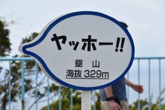 Japan-Chiba-Mt. Nokogiri- sign-329 metres