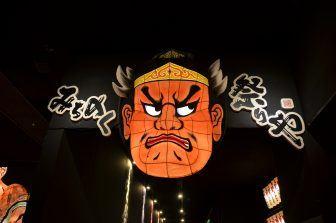 Giappone, Aomori