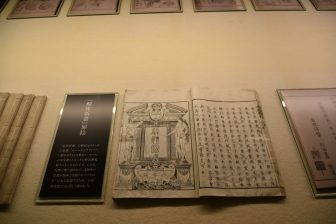 giappone-akita-kakunodate-aoyagi-kaitai-shinsho-originale