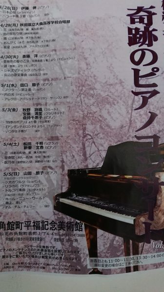 Japan-Akita-Kakunodate-the Miraculous Piano-poster