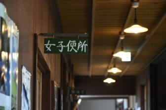giappone-akita-lago-tazawa-kata-scuola-bagno-femminile