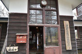 giappone-akita-lago-tazawa-Kata-scuola