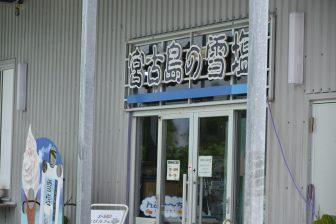 Japan-Miyakojima-Yukishio-shop