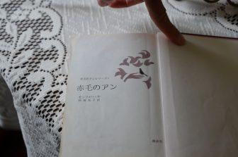 Canada-Prince-Edward-Island-Anna-dai-capelli-rossi-libro-giapponese