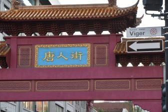 Canada-Montreal-Chinatown-porta