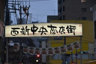 Japan-Kyushu-Fukuoka-Nishijin-shopping street-banner