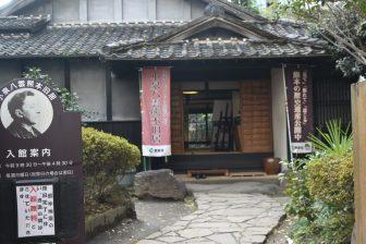 Japan-Kyushu-Kumamoto City-the House of Koizumi Yakumo-front