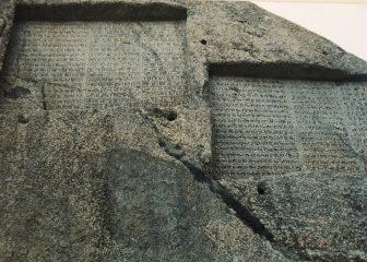 イラン ハマダーン ギャンジメーナ クサビ形文字